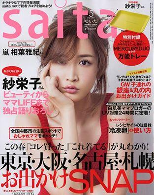 saita_20150412