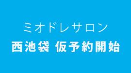 ikebukuro_20160922